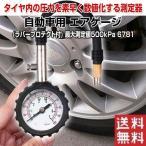 エアゲージ タイヤ ゲージ 圧力計 ラバー プロテクト付 最大 測定値 500kPa 6781 圧力計 車用 車両 高精度 ホース付 ◇ALW-HL-10804