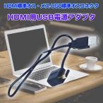 HDMI用USB電源アダプタ オス メス コネクタ 変換 補助 映像 出力 パソコン ディスプレイ USBポート ゆうパケットで送料無料 ◇ALW-HD-180