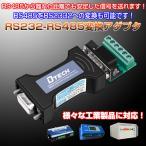 RS232 RS485 RS422 RS2332 変換 アダプタ コンバーター ポート搭載 DB9 非同期 半二重 差動伝送 ゆうパケットで送料無料 代引き不可 ◇ALW-DT-9003