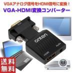 VGA-HDMI変換コンバーター VGAアナログ信号 HDMI信号 オーディオ 映像 出力 最大解像度 パソコン プロジェクター ゆうパケットで送料無料 ◇ALW-ONT-7508