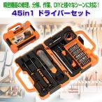 45in1 ドライバーセット 工具 ビット 修理ツール キット 携帯 スマホ 分解 DIY 専用ケース ドライバーヘッド 便利 収納簡単 ◇ALW-JM-8139