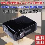 ミニ LED プロジェクター 映写機 800x480 解像度 パソコン スマホ タブレット USB SDカード 入力可能 HDMI ホームシアター シネマ ◇ALW-BL-80