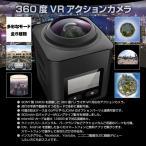 360度 VR アクションカメラ パノラマ 撮影 VR 動画 H264 スマートフォン wifi 接続 SONY 製 CMOS 1600万画素 防水 ケース 付属 ◇ALW-VR360