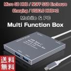 マルチファンクションBOX ハードディスク 外付け Type-C USB3.1 NGFF SSD microSD カードリーダー USB3.0HUB 充電器 ゆうパケット送料無料◇ALW-NGFF