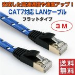 フラットタイプ LANケーブル CAT7 対応 安定した高速通信 速度アップ 3メートル ゆうパケットで送料無料 代引き不可 ◇ALW-CAT7-30