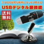 USBデジタル顕微鏡 USB 500倍ズーム LED 勉強 宿題 研