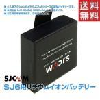 SJCAM 純正 アクションカメラ リチウムイオン バッテリー 新型 SJ6 対応 1000mAh  ゆうパケットで送料無料  ◇ALW-SJCAM-BAT-SJ6