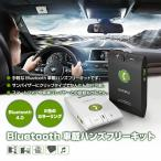 EGTONG Bluetooth 車載 ハンズフリー キット スマートフォン 音楽 ミュージック プレイヤー マルチポイント 接続 対応  カー用品  ◇ALW-E-61
