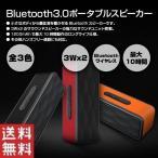 ショッピングbluetooth Bluetooth 3.0 ポータブル スピーカー 3Wx2 重低音 サラウンド 1200mAh ロングライフ バッテリー 搭載 アウトドア 全3色  オーディオ  ◇ALW-GS805