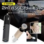 REMAX t11c Bluetooth 4.0 ハンズフリー イヤホン USB 充電 コネクタ 2in1 一台 二役 シガー ソケット 給電 全2色  カー用品  ◇ALW-RB-T11C