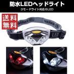 防水LEDヘッドライト 電池式 登山 釣り アウトドアスポーツ 夜 作業 2カラー 散歩 ウォーキング ランニング ◇ALW-ETA-3LED