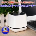Yahoo!shop.alwaysUSB2.0 ポータブルミニスピーカー コンパクト パソコン 周辺機器 スマホ 携帯音楽プレーヤー 音量調節 ポータブル かわいい インテリア ◇ALW-YP01