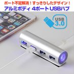 USB3.0 アルミボディ 4ポート USBハブ PCアクセサリ 周辺機器 軽量 LEDライト ケーブル プラグ コンパクト ACアダプタ ◇ALW-C-12