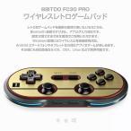 8BITDO FC30 PRO ワイヤレス レトロ ゲーム パッド Bluetooth Android iOS Windows OSX Linux 対応 要設定 デジタル アナログ 両対応 USB 充電 ◇ALW-FC30-PRO