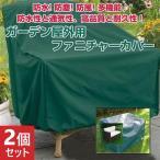 2個セット ファニチャーカバー ラウンド 室外機 屋外テーブル 洗濯機 防水