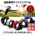 自転車用 アルミニウム サイクリングベル スポーツサイクル マウンテンバイク Bicycle ベル Qbell Qベル ゆうパケットで送料無料 ◇ALW-TWOOC