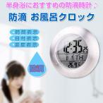 お風呂クロック シャワークロック 半身浴 お風呂の防滴時計 デジタル時計 バスルーム 時計 防水 デジタル 風呂 お風呂 バスクロック 防滴