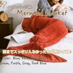 マーメイドニットブランケット 尾びれが可愛い人魚デザインブランケット 着る毛布 インテリア 毛布 膝掛け マーメイド 人魚 防寒 寝具 ◇ALW-RJ8465-L