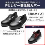 安全靴カバー PUレザー つま先保護カバー 作業靴カバー 工場靴 ◇ALW-TA-IWE