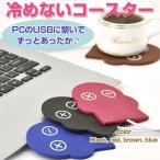 冷めない USB コースター カップ ウォーマー シリコン インテリア 雑貨 PC アクセサリー 瓶 哺乳瓶 マグカップ ゆうパケットで送料無料 ◇ALW-YZ-012