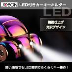Yahoo!shop.alwaysJOBON LED付きカーキーホルダー メタリック 高級感 鏡面仕上げ キーリング オシャレ デザイン ゆうパケットで送料無料 ◇ALW-ZB-156