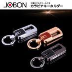 ショッピングキーホルダー JOBON 3種のマルチツール付き カラビナ キーホルダー 高級 高品質 スクエア ゆうパケットで送料無料 ◇ALW-ZB-8760