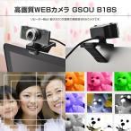 高画質WEBカメラ GSOU B18S ウェブカメラ PCカメラ USBカメラ 500万画素 高画質CMOSセンサー マイク内蔵 グリーン ホワイト オレンジ レッド ブルー ◇ALW-B18S