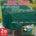 2個セット ガーデン屋外用ファニチャーカバー ラウンド 室外機カバー 屋外テーブル