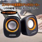 HYUNDAI USB給電 ステレオ スピーカー 高音質 ノートパソコン PCアクセサリー USBスピーカー ◇ALW-HY-66T