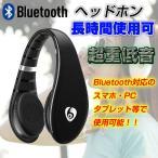 ショッピングbluetooth bluetooth 対応 ヘッドホン 重低音 無線 iPhone iPad スマホ 長時間 ブラック ホワイト レッド ゴールド ◇ALW-BT-444