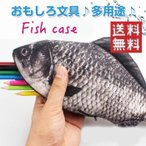 ペンケース おもしろ文具 魚 筆箱 フィッシュケース プレゼント