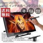 [ポイント2倍] Ugee 21.5 インチ 液晶 ペンタブレット モニタ 1920x1080 フルHD IPS 液晶 感度 2048レベル コントラスト 比 1000:1 ◇ALW-UG2150