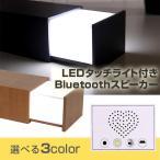 LEDタッチライト付きBluetoothスピーカー LED照明 ブルートゥース ワイヤレススピーカー 高音質 3D音源 連続再生4時間 充電式 ギフト ◇ALW-LANYAYX001
