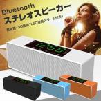 Bluetooth ステレオスピーカー ポータブル ワイヤレス 高音質 3D音源 LED液晶 アラーム付き スマートフォン対応 ハンズフリー通話 USB充電 ◇ALW-PTH-302