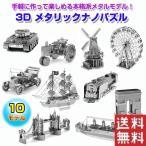 3D メタリックナノモデル 立体 パズル コレクション こだわり ディティール メタル 建造物 乗り物 ミニチュアモデル ゆうパケットで送料無料 ◇ALW-ZOYO-42B