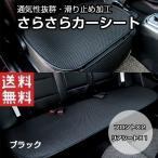 Yahoo!shop.always通気性抜群 サラサラカーシート 運転席 助手席 リアシート セット ◇ALW-TT-032