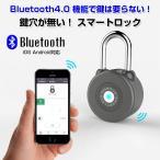 ショッピングbluetooth Bluetooth4.0 スマートロック 自転車 オートバイ 玄関 倉庫 金庫 柵 防犯 smartlock iOS Android ◇ALW-ABD-G801