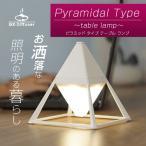 間接照明 インテリア 雑貨 ライト スタンド ピラミッド 型 防水 IP63 LED 卓上 寝室 おしゃれ 壁 かけ 充電 式 ◇ALW-GX-L01