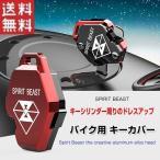SPIRIT BEAST バイク キーカバー キーシリンダー周りをドレスアップ 鍵 スペアキー ゆうパケットで送料無料 ◇ALW-SB-L1