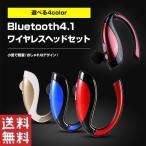 Bluetooth4.1 ワイヤレスヘッドセット 方耳 ブルートゥース イヤホン ハンズフリー USB充電 ペアリング ハイスピード ゆうパケットで送料無料 ◇ALW-BLUE-X6