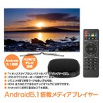 Android5.1 搭載 スマート マルチ メディア プレイヤー リビングで ネット 動画 再生 有線 無線 LAN Wifi RAM1GB 8GB ◇ALW-TVBOX-T701