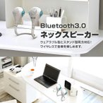 ショッピングbluetooth Bluetooth3.0 ネックスピーカー ワイヤレススピーカー ブルートゥーススピーカー ウェアラブル型 スタンド型 高音質 重低音 スポーツ ランニング ◇ALW-MUSICBOX