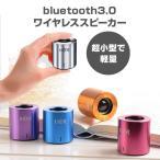 ショッピングbluetooth Bluetooth3.0スピーカー ワイヤレススピーカー 超小型 軽量 360度臨場感 高音質 重低音 互換性 ハンズフリー通話 アウトドア 専用ケース付き ◇ALW-LK-BTSP1