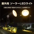 屋外用 ソーラーLEDライト LED照明 ガーデンライト ソーラーライト 太陽光発電 エコ照明 投光器 太陽光充電 玄関灯 角度調節 光センサー ◇ALW-BSV-SL102