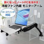冷却ファン内蔵 モニターアーム ノートパソコンスタンド デスク整頓 簡単取付 ◇ALW-D5F
