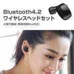 ショッピングbluetooth Bluetooth4.2 ワイヤレスヘッドセット ブルートゥースイヤホン 方耳用 小型 軽量 充電box付き シンプル ◇ALW-U80S