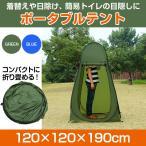 ポータブル 更衣室 テント 着替え キャンプ 海水浴 レジャー アウトドア 防災グッズ ALW-GD-A30-1