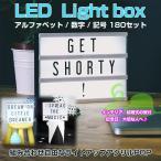 組み合わせ自由 LEDライトバーボックス ライトアップアクリル看板 ポップ 誕生日 記念日 文字盤 アルファベット 数字 記号 USB接続 ◇ALW-LED-LIGHTBOX
