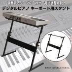 デジタルピアノ キーボード用スタンド キーボード台 電子ピアノ シンセサイザー Z型 ALW-Q-1B