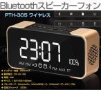 ����å� �磻��쥹 Bluetooth���ԡ����� LEDɽ�� ���顼�� ���֥����ե��� MP3 32Gb 2500mA ����ƥꥢ ���� �֤��� ��ALW-PTH-305